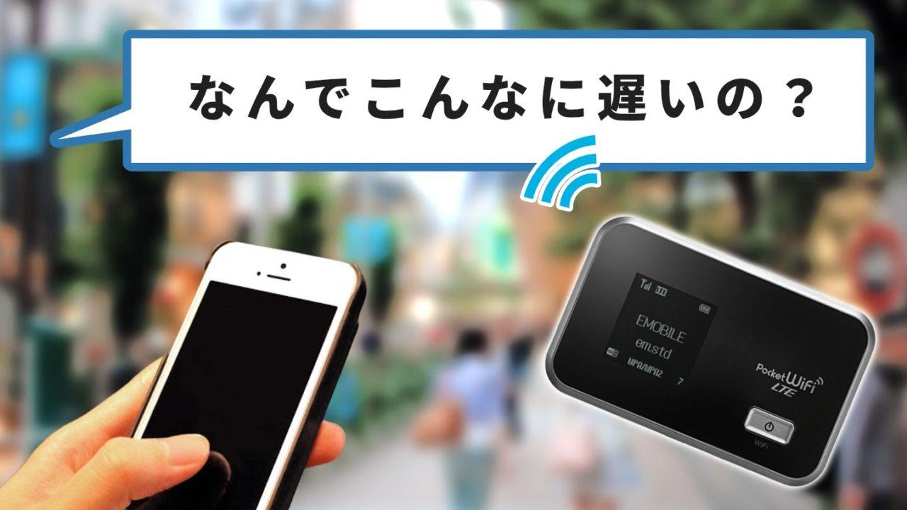 遅い wifi 速度 自宅のWi