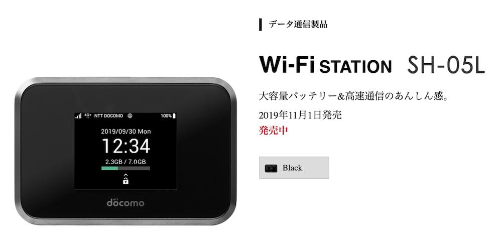 Wi-Fi STATION SH-05L端末本体の写真。