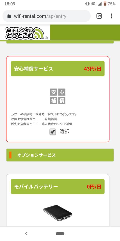 Wi-Fiレンタルどっとこむの申し込み画面(安心保障サービス)