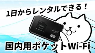 1日からレンタルできる国内用ポケットWi-Fiを紹介