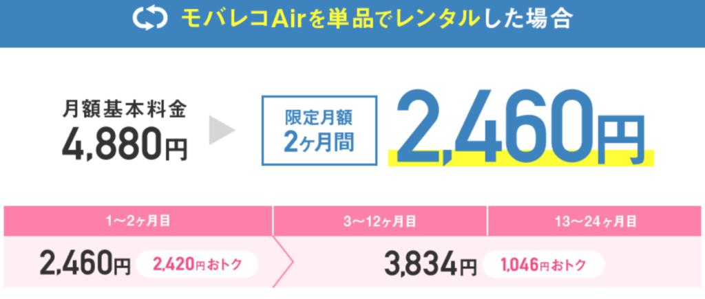 モバレコAirを単品でレンタルした場合、最初の2ヶ月は2,460円、3ヶ月以降は3,834円。
