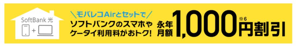 モバレコAirとセットで、ソフトバンクのスマホやケータイ利用料が毎月1,000円割引。