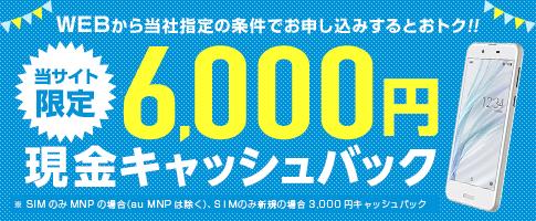 UQモバイルでは6,000円の現金キャッシュバックキャンペーンがある。