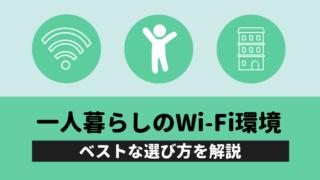 一人暮らしのWi-Fi環境