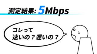回線速度5Gbpsは速いか遅いか