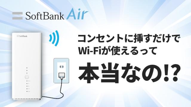 コンセントに挿すだけでWi-Fiが使えるって本当なの?