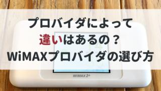 wimaxプロバイダによって違いはあるの?
