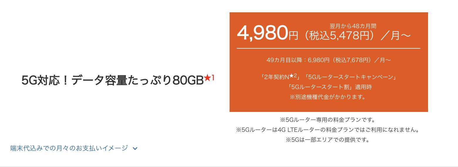 auひかり ルーターフラットプラン80(5G)
