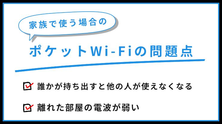 家族で使う場合のポケットWi-Fiの問題点①誰かが持ち出すと他の人が使えなくなる②離れた部屋の電波が弱い