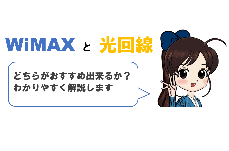 WiMAXと光回線比較