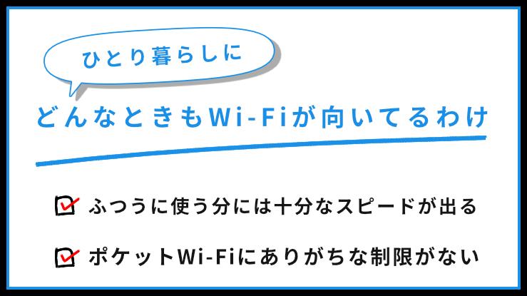 ひとりぐらしにどんなときもWi-Fiが向いているわけ①普通に使う分には十分なスピード②ポケットWi-Fiにありがちな制限がない