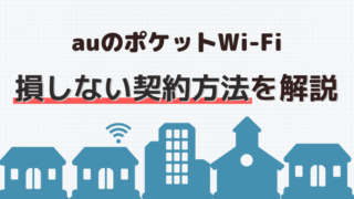 auのポケットWi-Fiの損しない契約方法を解説