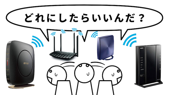 Wi-Fiルーターはどれにしたらいいんだろう?と迷う人のイラスト