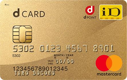 マスターカードのdカードゴールドの写真。