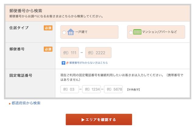 auひかりの申込ページ(住所の入力)