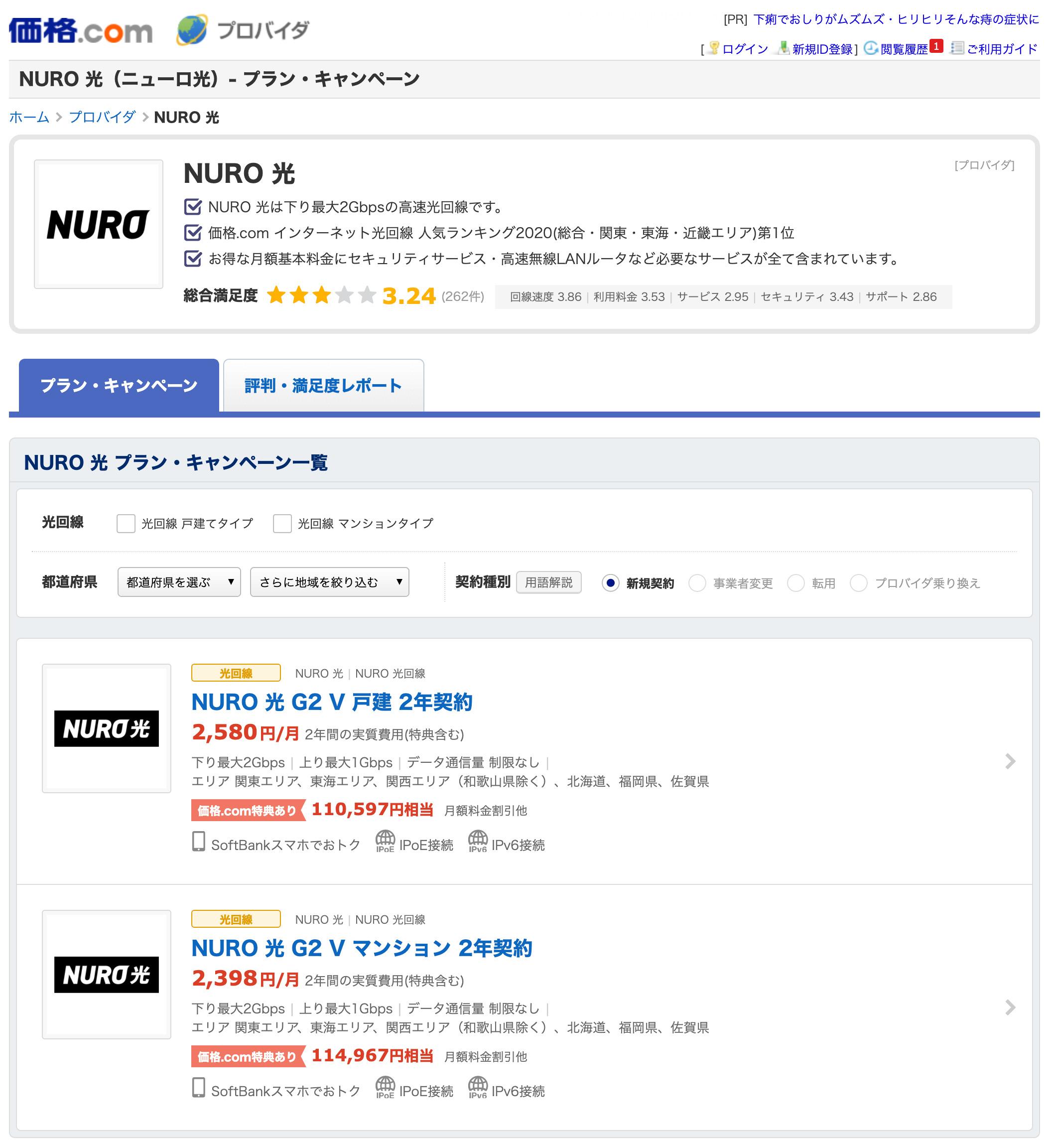 NURO光の価格ドットコム