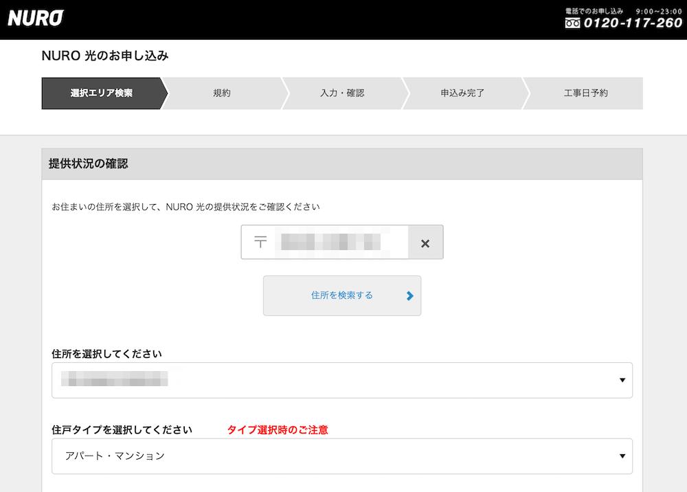 NURO光申込ページ1(提供状況の確認)