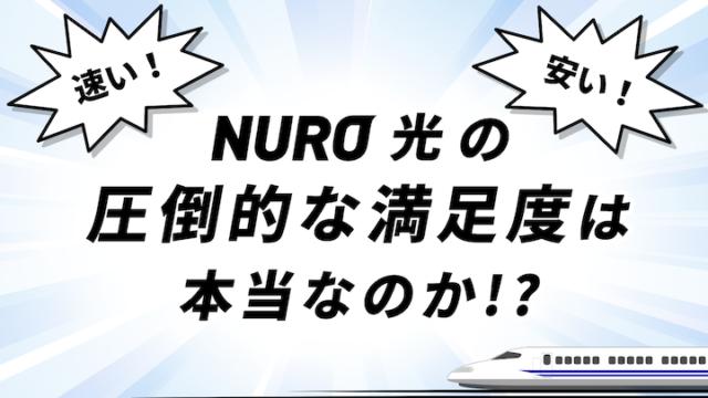 NURO光の圧倒的な満足度は本当?