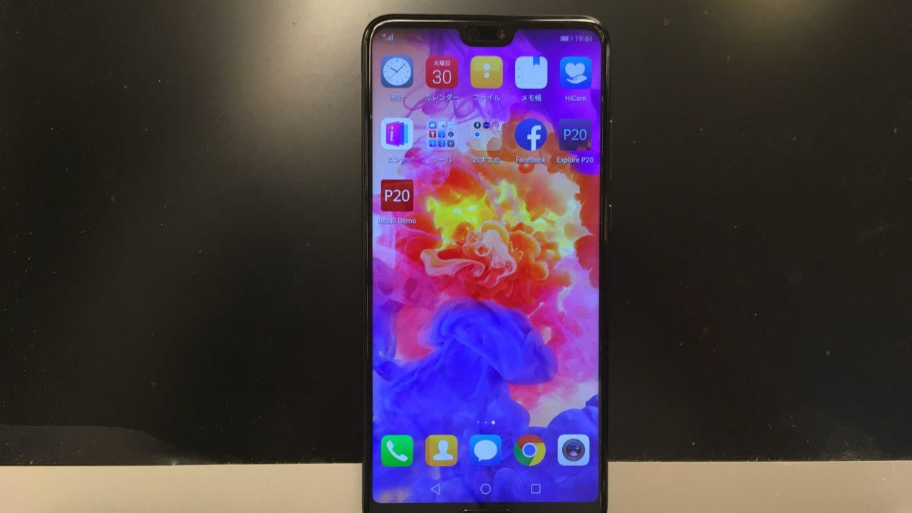 アンドロイドスマートフォンの写真