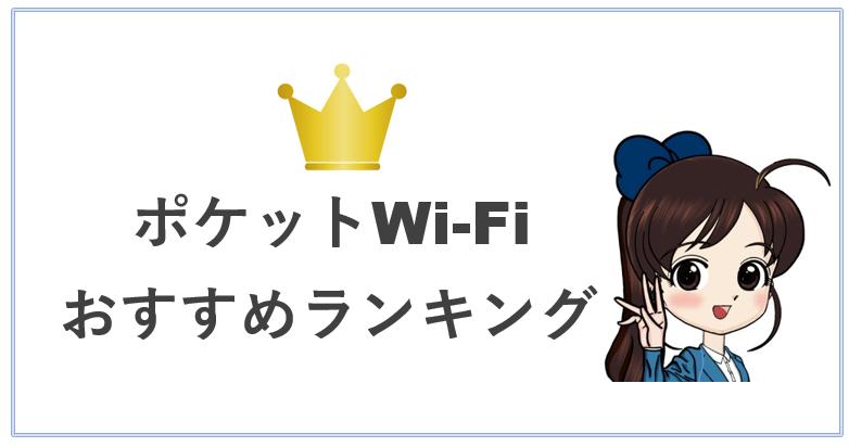 ポケットWi-Fiのおすすめランキング