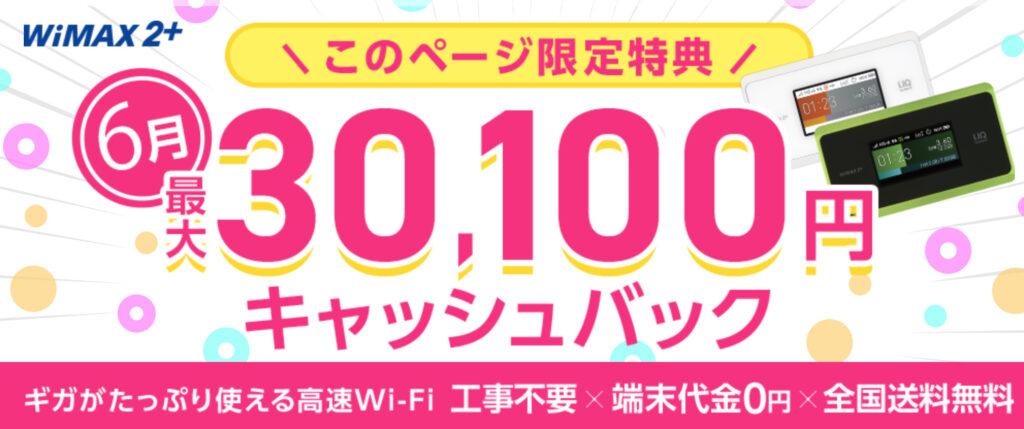 GMOとくとくBB WiMAXキャンペーン画像