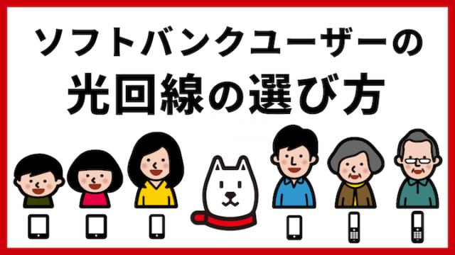 hikari-softbank
