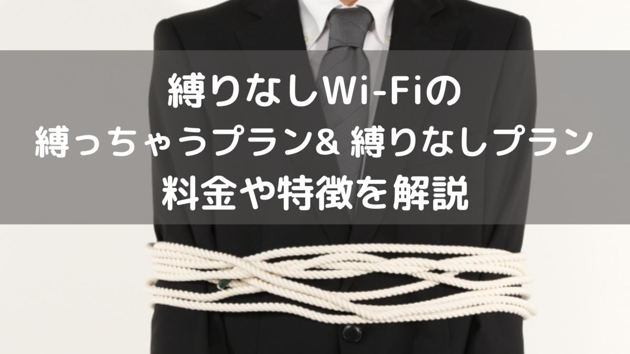 縛りなしWi-Fiの縛っちゃうプラン&縛りなしプランの料金や評判を解説