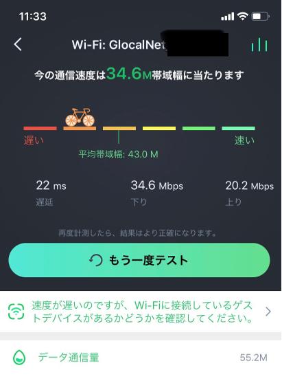 どんなときもWi-Fiスピード計測2回目。34.6Mbps。速い。