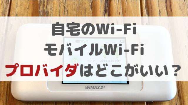 自宅のWi-Fi、モバイルWi-Fi、プロバイダはどこがいい?