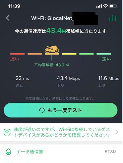 どんなときもWi-Fiスピード計測値。43.4Mbps。速い。