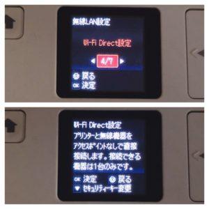 WiFIダイレクト設定方法2
