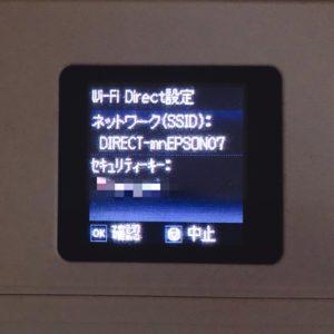 WiFIダイレクト設定方法3