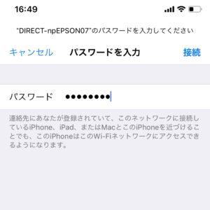 WiFiダイレクト設定方法5