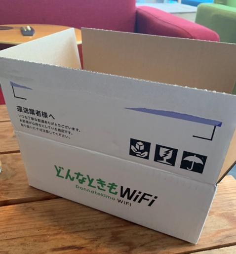 どんなときもWi-Fiの入っていた段ボール。