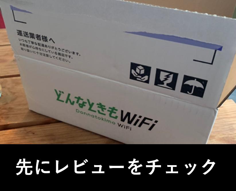 どんなときもWi-Fi到着時の段ボール。