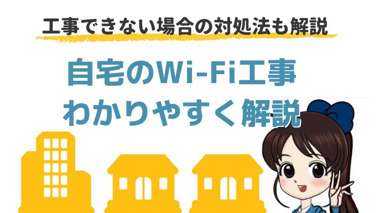 自宅のwi-fi工事わかりやすく解説