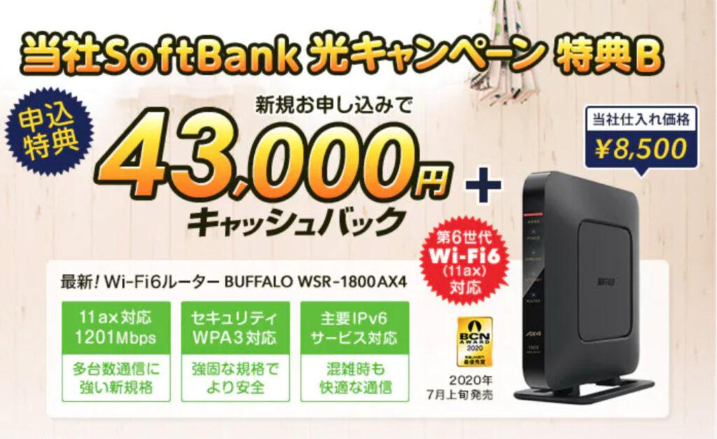 エヌズカンパニーのキャンペーン画像キャッシュバック43,000円とWI-Fiルーターがもらえる