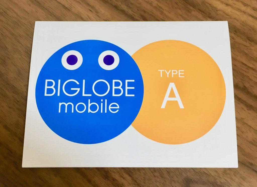 ビッグローブモバイル、タイプAのSIM入りカード