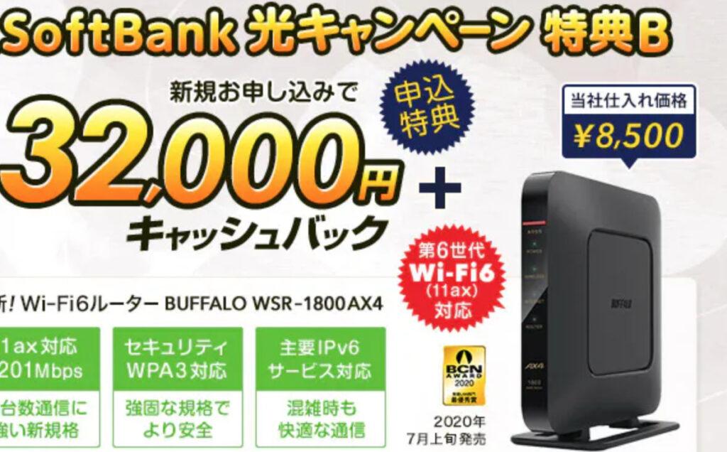 エヌズソフトバンク光LP 32,000円キャッシュバック