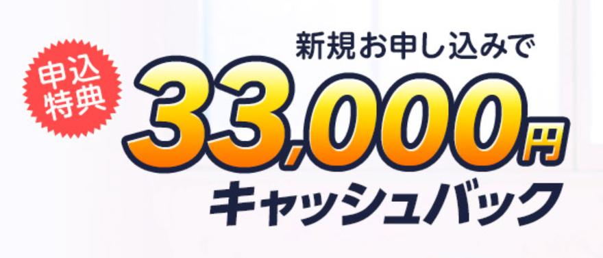 キャッシュバック33000円