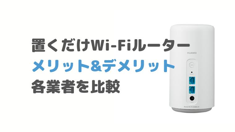 置くだけWi-Fiルーターのメリット&デメリットを解説