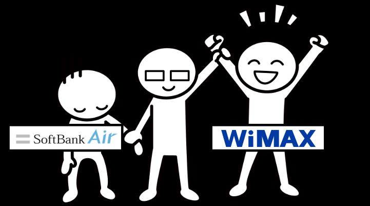 月額料金ではWiMAXの勝ち。
