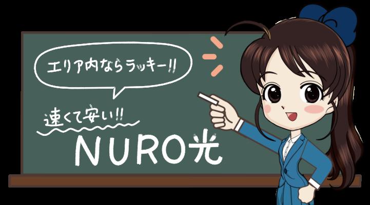 エリア内ならラッキー! NURO光は速くて安い。