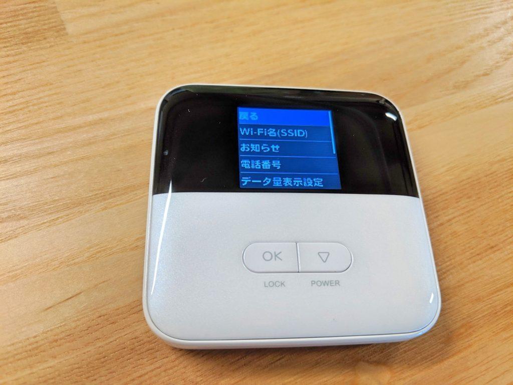 801Z端末写真。設定画面もシンプルで分かりやすい。