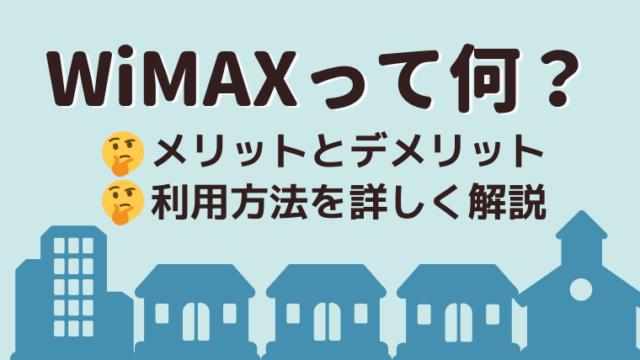 WiMAXとは