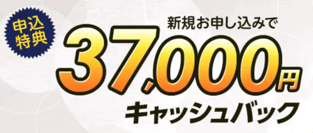 エヌズカンパニーLP画像37,000円キャッシュバック