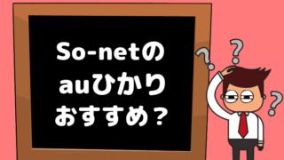 So-netのauひかりはおすすめ?