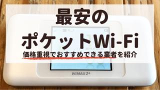 最安のポケットWi-Fi, 価格重視でおすすめできるWi-Fi業者を紹介