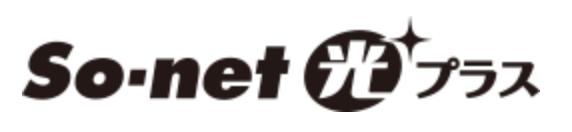 so-net光プラスロゴ