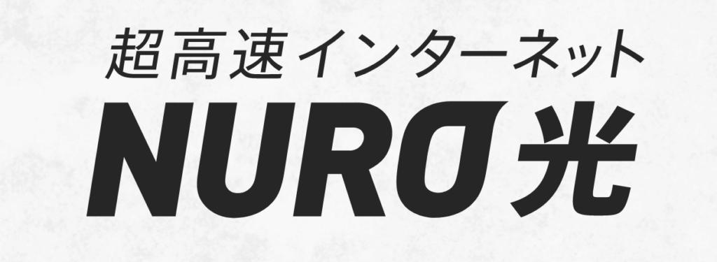 超高速インターネットNURO光ロゴ